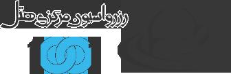 رزرو هتل در مشهد | دفتر رزرو 1001 | رزرو ارزان هتل مشهد